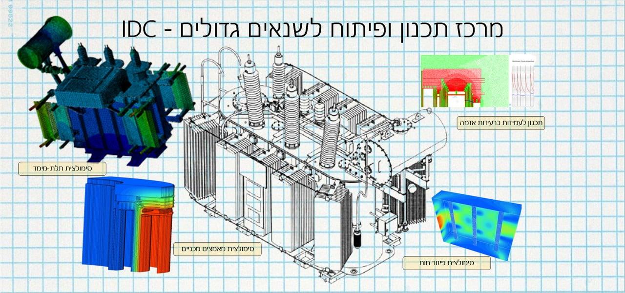מרכז פיתוח ותכנון ישראלי לשנאים גדולים -IDC